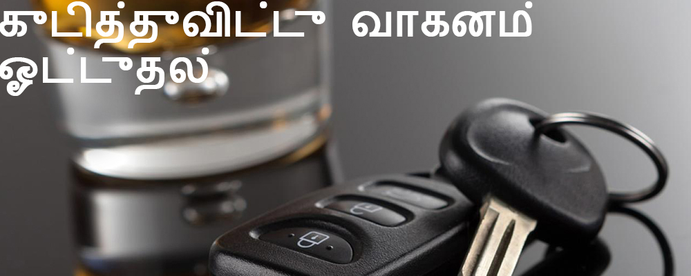 Drink-and-Drive_Banner_Tamil